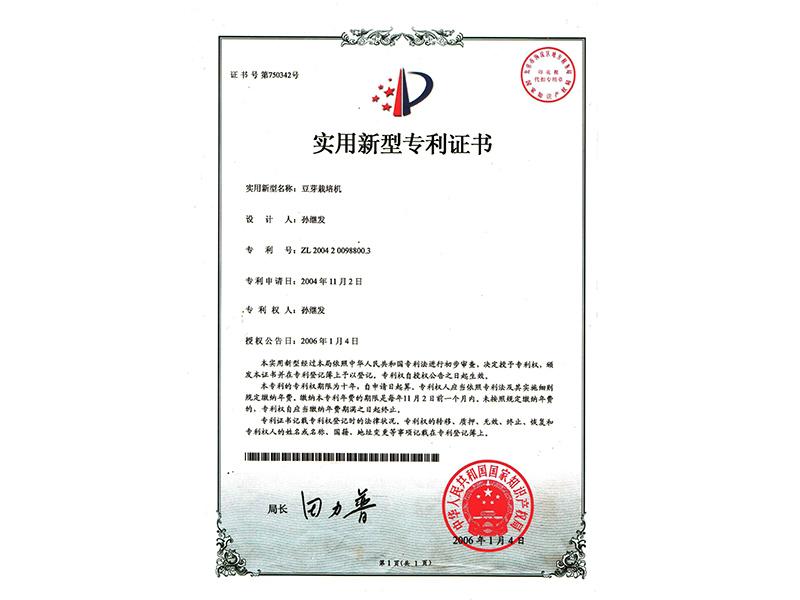 betway体育亚洲版入口栽培机实用新型专利证书